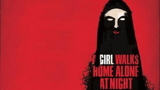 Девушка возвращается одна ночью домой / A Girl Walks Home Alone at Night (2014) [США] [ужасы, драма]