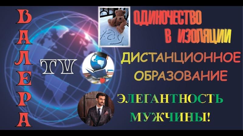 Валера TV 4 ВЫПУСК Дистанционное обучение Элегантность Одиночество