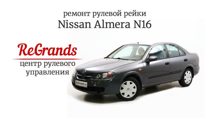 Ремонт рулевой рейки Nissan Almera N16 | ReGrands, Самара