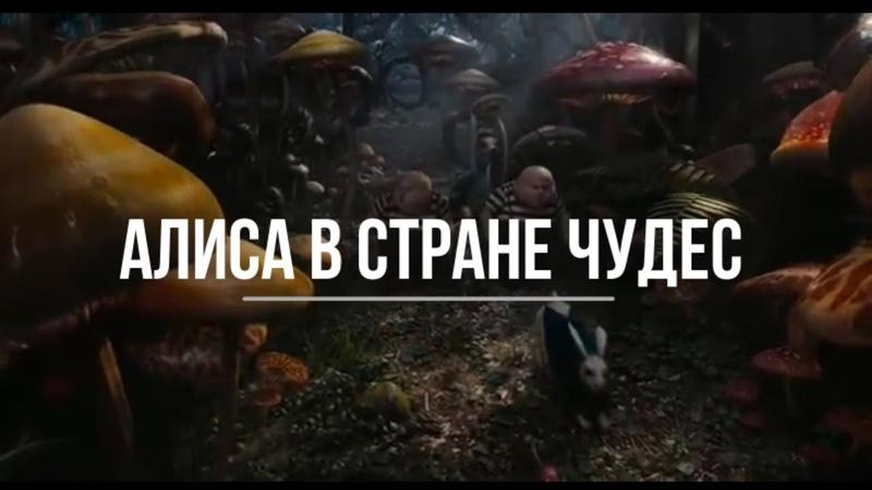 Трейлер к фильму Алиса в стране чудес (2010)
