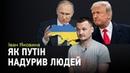 Іван Яковина пожежа Лошарика плани Путіна на Донбас несподіванка американських дебатів