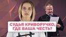 Судья который посадил Павла Устинова Настя Ольшанская