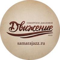 """Логотип Самарское джазовое """"Движение"""""""