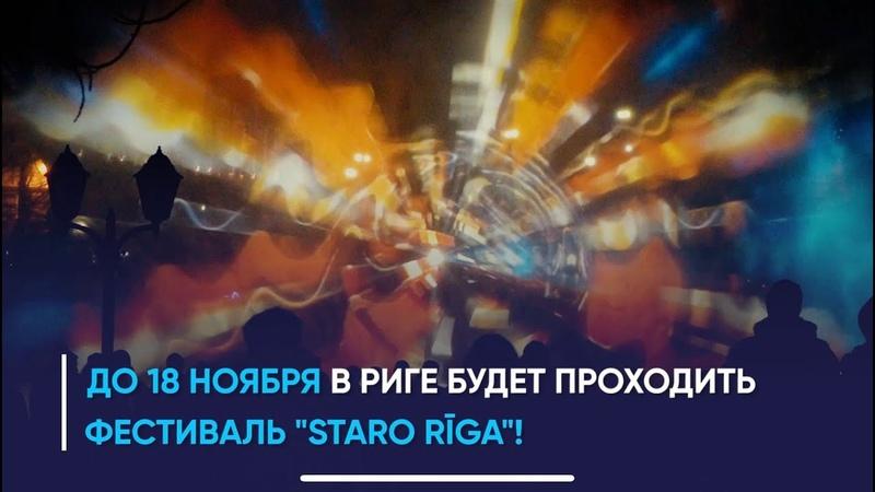 Staro Rīga: 10 объектов, мимо которых нельзя пройти