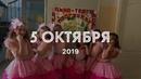 Танцевальный календарик 5 октября 2019