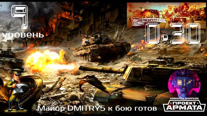 Armored Warfare - « Майор [DMITRY5] к бою готов » • 9 уровень техники •
