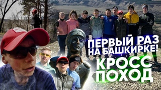 VLOG#20|Первый раз на Башкирке|Поход на малое седло|Треш!!! Кисловодск. Ep 5.