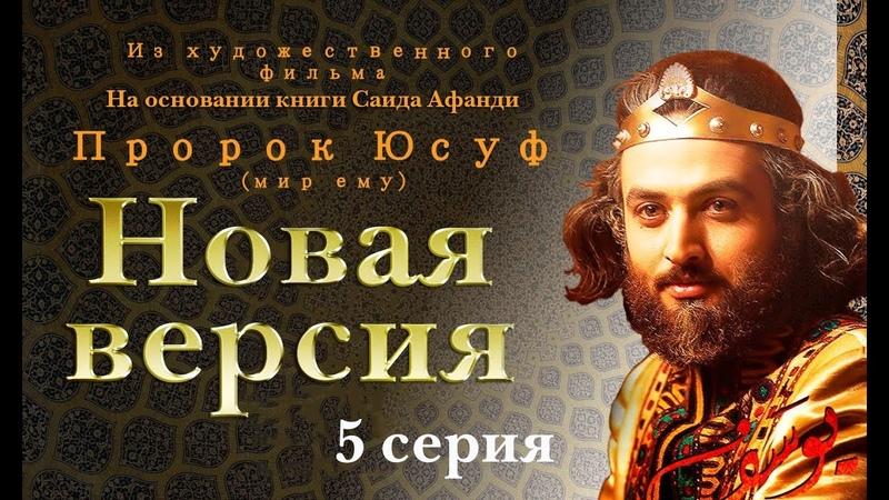 Новый фильм Пророк Юсуф (а.с) 5 серия.
