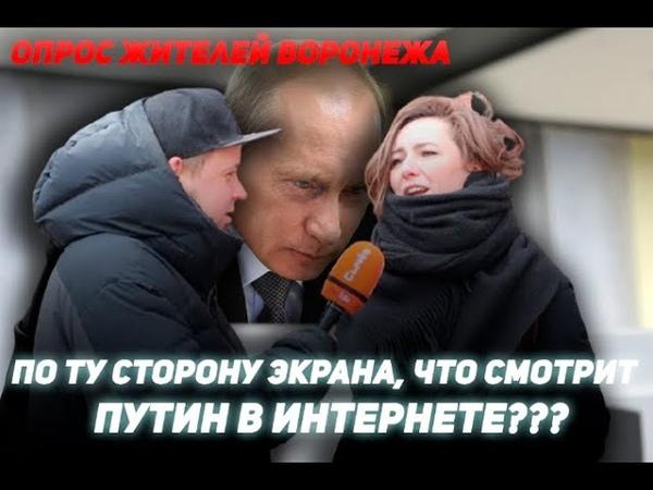 Что смотрит Путин в интернете Мнение Россиян о контенте президента Опрос на улицах города