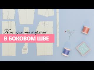 Как сделать карман в шве? технология пошива кармана в шве