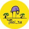 Тайская косметика Челябинск Thai_ru