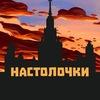 Настолочки МГУ