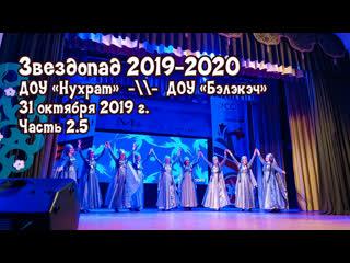 Звездопад 2019-2020, часть 2.5 Хореография, , Мамадыш.