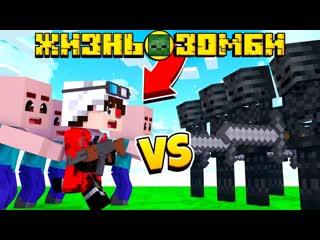 Demaster ЖИЗНЬ ЗОМБИ #12! БИТВА ЗА ЖИЗНЬ! ЖИВЫЕ ПРОТИВ МЕРТВЫХ   Minecraft