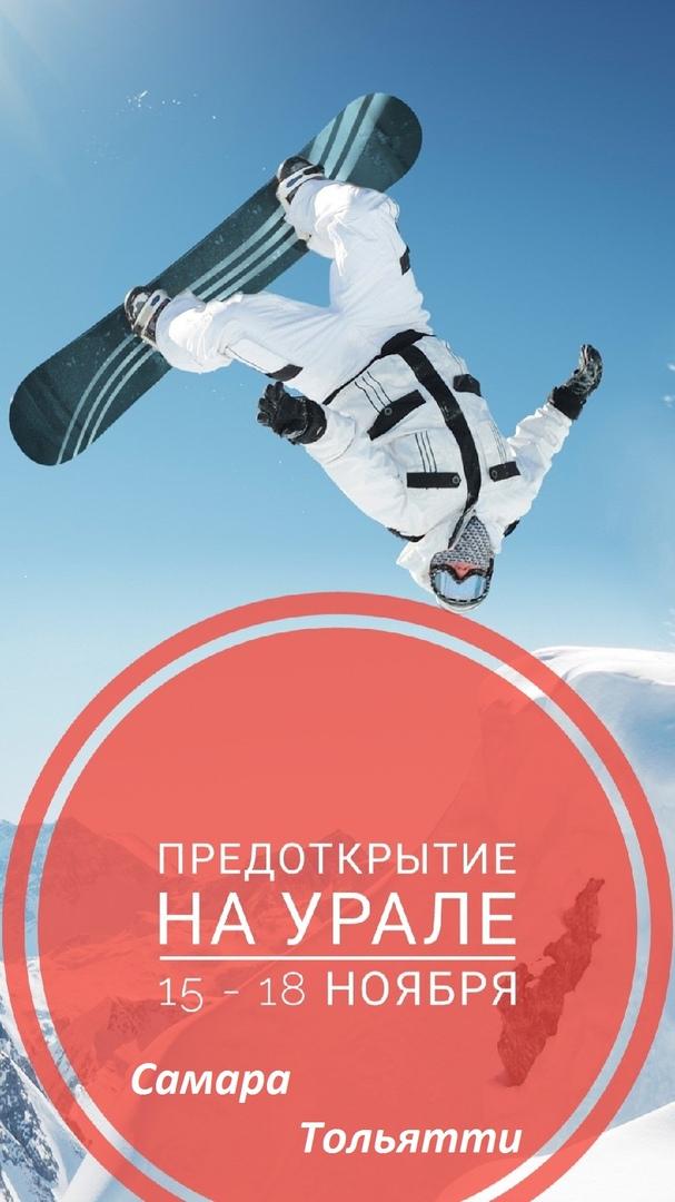 Афиша Самара ПРЕДОТКРЫТИЕ на Урале 15 - 18 ноября