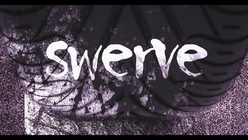 Пример трека 5. Swerve