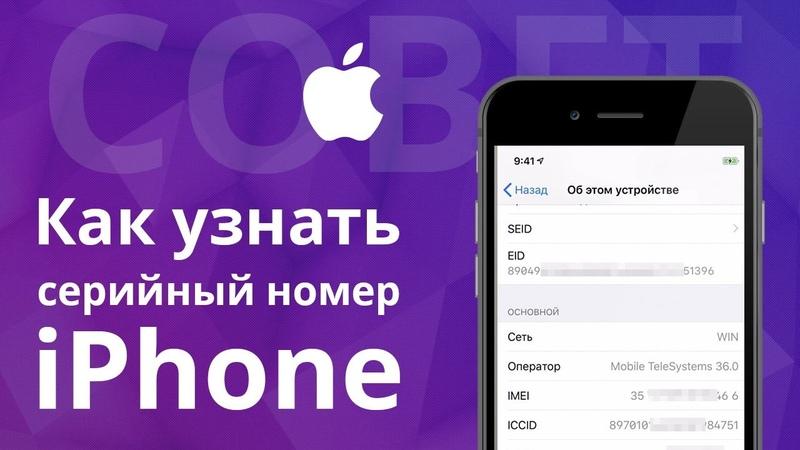 Как узнать IMEI и серийный номер iPhone и прочих мобильный устройств Apple?