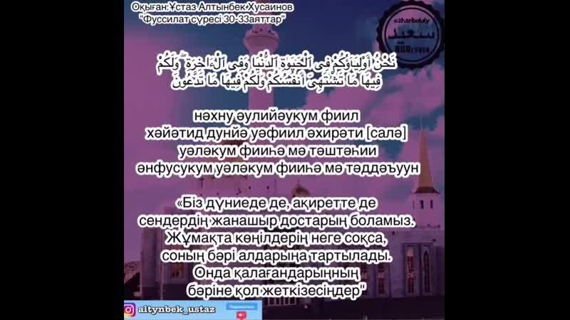 🎧 ҚҰРАН тыңдайық 🎙Ұстаз Алтынбек Хусаинов хафизаһуЛлаһ 📖 Фуссилат сүресі 30 33аяттар