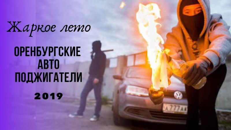 Оренбургские авто-поджигатели