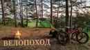 Велопоход 2 дня 60 км на фэтбайке и mtb Приключения, походный быт, снаряжение, еда на костре