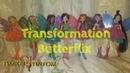 Winx ClubButterflix Transformation /Stop Motion /Винкс Баттерфликс /Вінкс Баттерфлікс