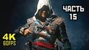 Assassin's Creed IV Black Flag Прохождение Без Комментариев Часть 15 PC 4K 60FPS