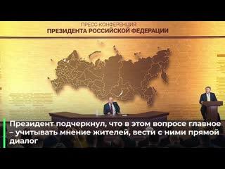 Путин призвал к прямому диалогу с жителями по вопросам реформы ТКО