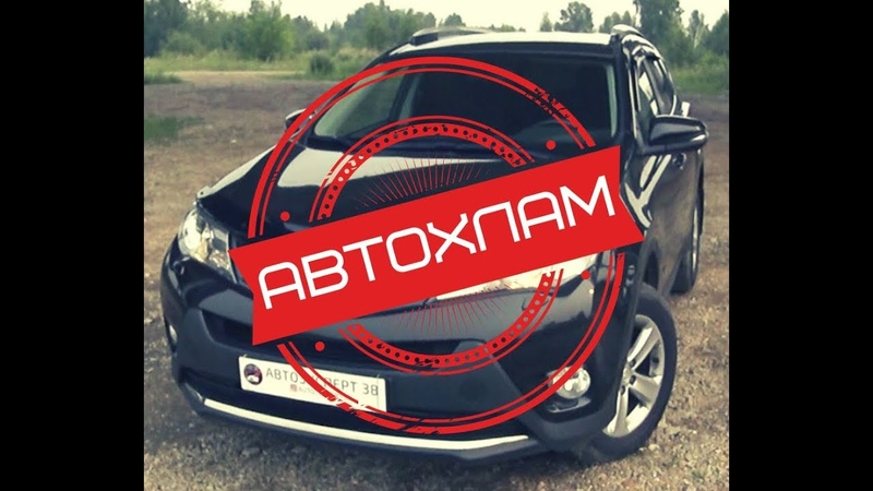 АВТОХЛАМ под заказ Toyota RAV4