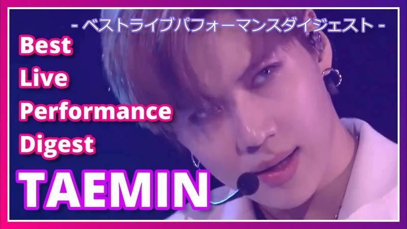 TAEMIN テミン Best Live Performance Digest 태민