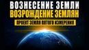 Вознесение Земли Проект Пятого Измерения Работники Света Путь к Себе Сквозь Призму Прошлого