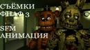 СЪЁМКИ ФНАФ 3 SFM Анимация