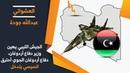 السيسي يتدخل,الجيش الليبي يهين وزير دفاع إ 1