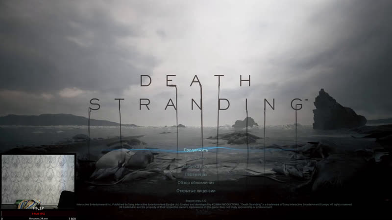 Death Stranding.(Все дальше на ЮГ)