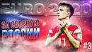 PES 2020 ✰ СБОРНАЯ РОССИИ НА EURO 2020 №3 ✰ ВПРОЧЕМ НИЧЕГО НОВОГО