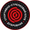 Спортивно-стрелковый клуб «Дубровник»