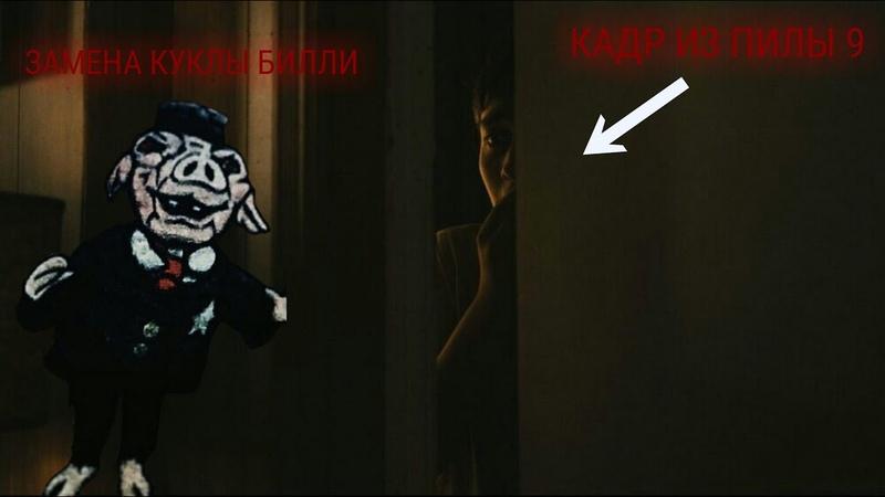 ПИЛА СПИРАЛЬ кадр из новой части замена куклы Билли Пила 9 Saw 9