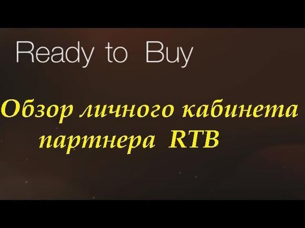 Ready To Buy Торговая площадка нового поколения Обзор личного кабинета партнера RTB