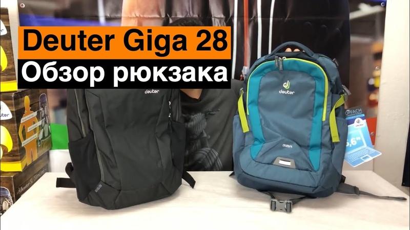 Обзор рюкзака Deuter Giga 2018 года.