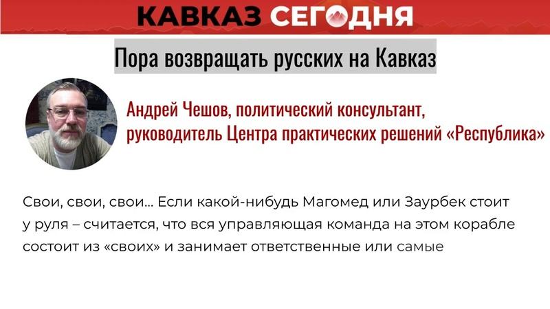 Андрей Чешов: «Пора возвращать русских на Кавказ»