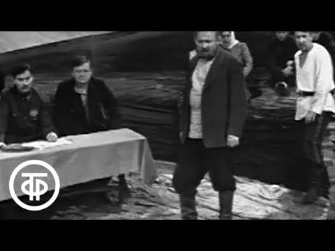 М Шолохов Поднятая целина Серия 2 Московский драматический театр им А С Пушкина 1971