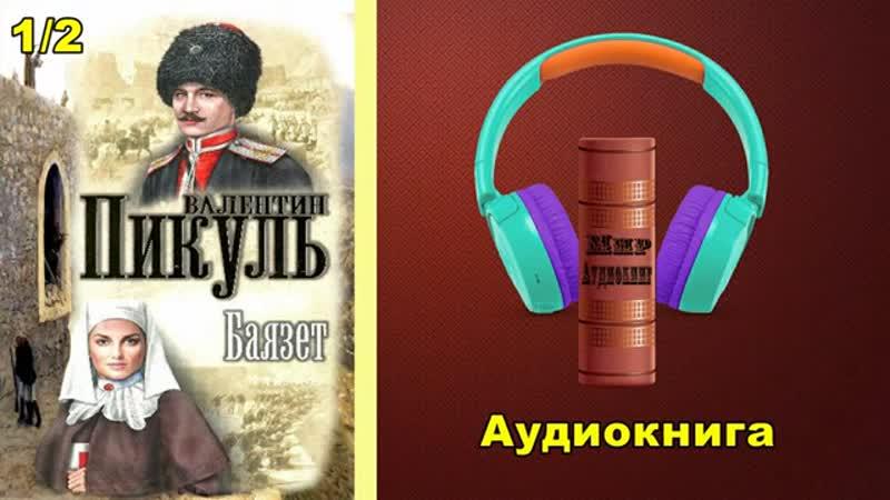 Валентин Пикуль Баязет 1 2