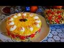 Новогодние салаты ПОСЛЕ БАЛА и НОВОГОДНИЕ ЧАСЫ. Салат на Новый Год 2020 .салаты рецепты