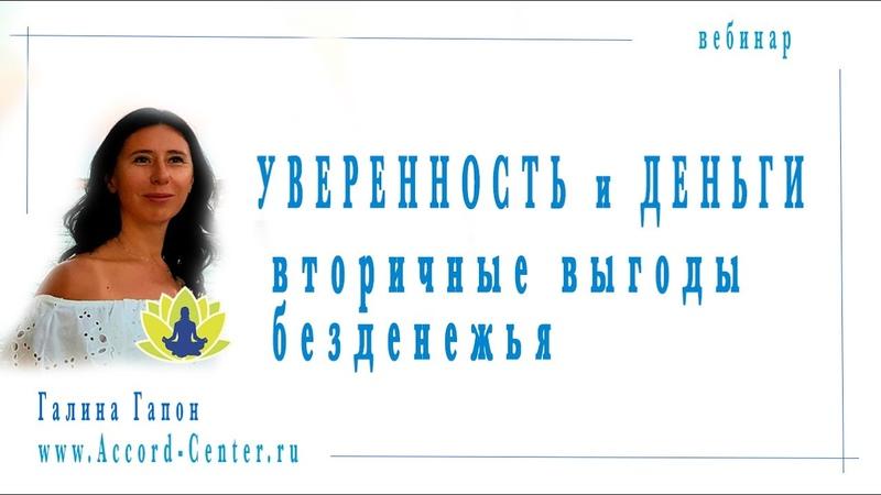 Галина Гапон Деньги и Уверенность Вторичные выгоды безденежья