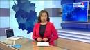 Вести-Псков 02.10.2017 20-44