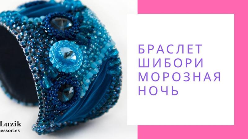 Браслет из бисера шибори Сваровски Морозная ночь синий голубой Браслет ручной работы купить