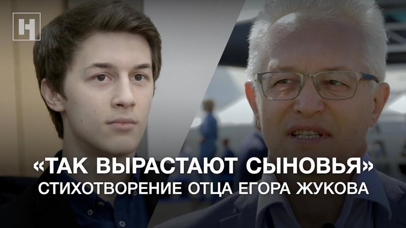 Так вырастают сыновья Стихотворение отца Егора Жукова о своем сыне