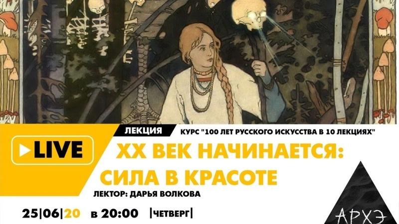 Онлайн лекция XX век начинается сила в красоте курса 100 лет русского искусства в 10 лекциях