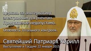 Патриарх Кирилл I Необходимы традиционный учет и документы. Без альтернативы -  тотальный контроль!