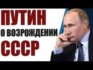 Путин хочет возродить СССР под предлогом евразийской интеграции. Впервые в интервью.