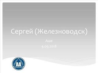 Сергей (Железноводск). Аше. 04/09/18